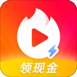 火山小视频极速版下载-火山极速版 安卓版v7.9.0