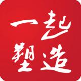 一起塑造app下载-一起塑造 安卓版v1.5.4