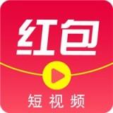 红包短视频下载-红包短视频 安卓版v1.1.1