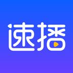 速播影视软件下载-速播 安卓版v1.4.0