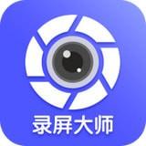 微商录屏大师app下载-微商录屏大师 安卓版v4.0.3
