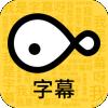 字幕大师下载-字幕大师 安卓版v3.1.0