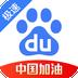百度极速版app下载-百度极速版 安卓版v4.19.5.10