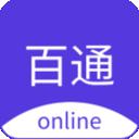 百通在线app下载-百通在线 安卓版v1.0.22