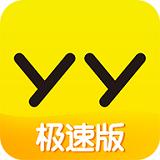 YY极速版app下载-YY极速版 安卓版v7.37.1