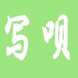 写呗网代写app下载-写呗 安卓版v1.0.0