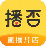 播否app下载-播否 安卓版v2.5.0