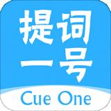 提词一号app下载-提词一号 安卓版v1.0.0