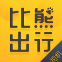 比熊出行司机端app下载-比熊出行司机端 安卓版v1.3.2