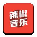 辣椒音乐app下载-辣椒音乐 安卓版v2.0.2