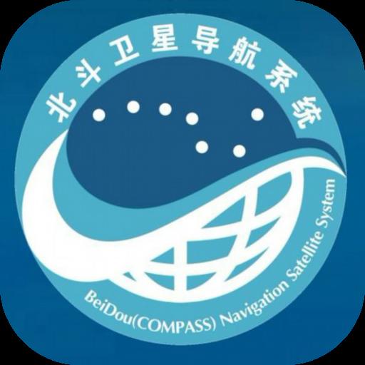 北斗卫星定位系统app-北斗卫星导航系统手机版下载 v1.0.3