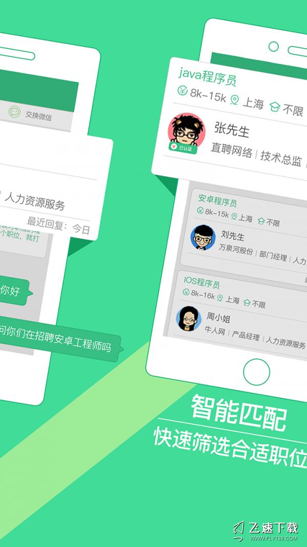 上海直聘界面截图预览