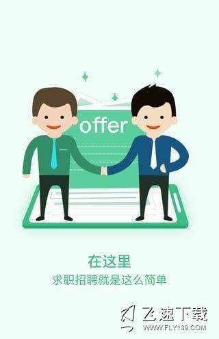 上海直聘 v4.1【1】