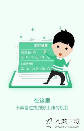 上海直聘 v4.1【2】