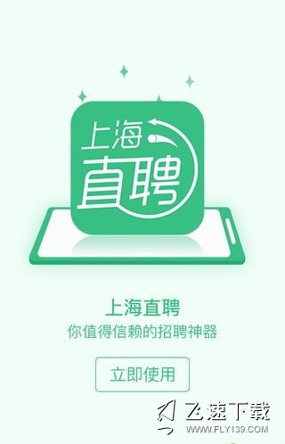 上海直聘 v4.1【3】