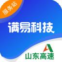 满易运服务站app下载-满易运服务站 安卓版v1.0.0