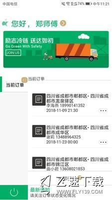 运荔枝司机界面截图预览