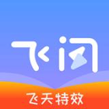 飞闪app下载-飞闪 安卓版v3.1.0