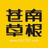 苍南草根app下载-苍南草根 安卓版v1.4.1