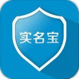 实名宝app下载-实名宝 安卓版v2.3.5
