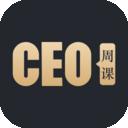 CEO周课app下载-CEO周课安卓版下载 v1.4.7