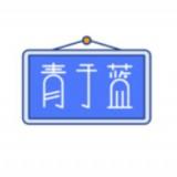 青于蓝app下载|青于蓝app官方版下载_v1.9.22