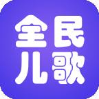 全民儿歌安卓版下载-全民儿歌app下载v4.4