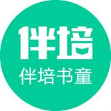伴培书童app v2.4.1.1