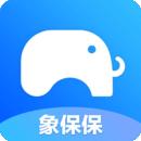 象保保安卓版下载|象保保app下载_v2.6.3