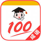 成语100 v1.003