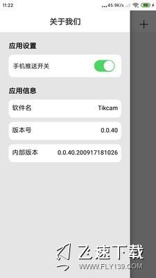 Tikcam界面截图预览