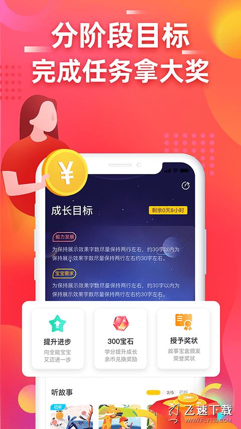 故事宝盒app安卓版