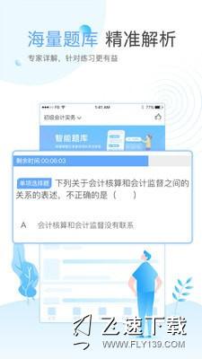 在学网安卓版v2.5.0【1】