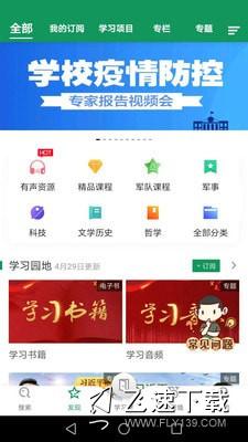 军职在线安卓版v3.0.0【2】