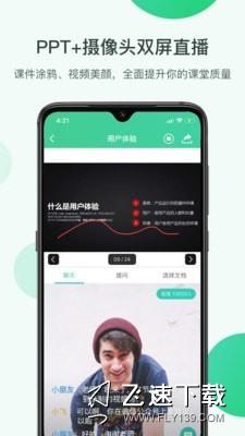 微开讲app下载