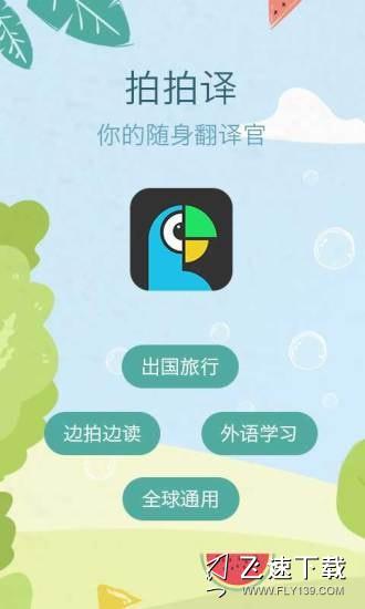 拍拍译app最新版