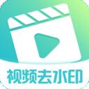 视频去水印制作 v1.0.3
