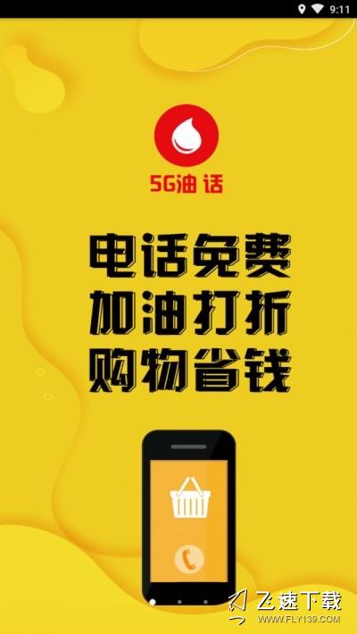 5G油话界面截图预览