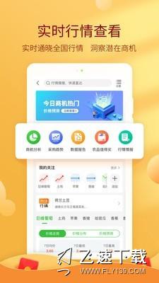 中国惠农网界面截图预览