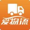 爱物流司机版 v3.1.2