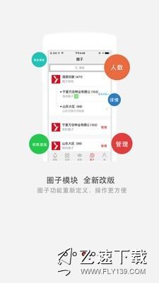 清原抗联界面截图预览