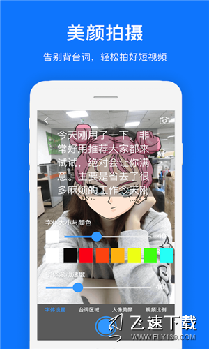 初悦提词器 v1.0.1【1】