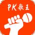 PK歌王 v7.10.28.278