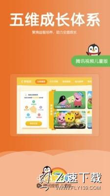 腾讯视频儿童版界面截图预览