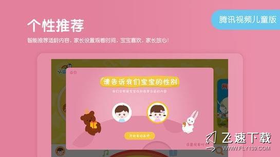 腾讯儿童视频app下载
