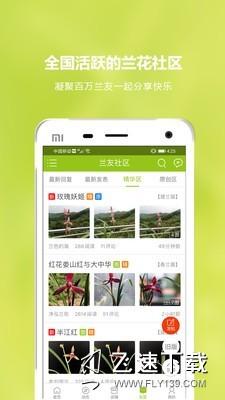 中国兰花交易网界面截图预览