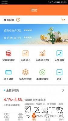 泰隆银行界面截图预览