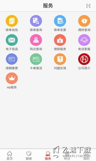 e动生命app下载