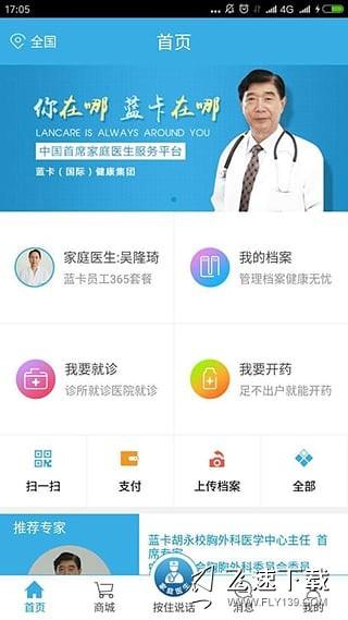 蓝卡网app下载