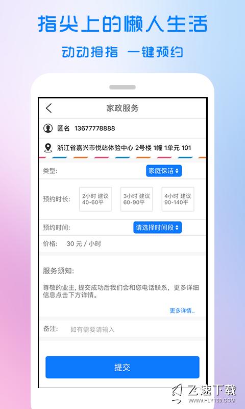 悦站界面截图预览